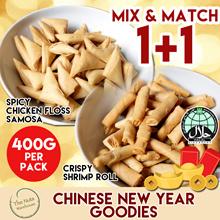 CNY GOODIES 1+1 [400g x 2] Premium Mini Spicy Shrimp Roll // Spicy Chicken Floss Samosa [Halal]