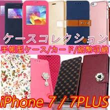 ♥3個=謝恩品贈呈/♥iPhone 7/GALAXY S7/iPhone6s ケース/iphone6s PLUS/iPhone6けーす/iPhone 5/5s ケース/スマホカバー/iPhone 4/4s/Galaxy S4/Galaxy S5 SC-04F/Note3/iPhone6手帳型ケース/edge/iphone5 手帳型/edge/GALAXY S6/edge/Note5