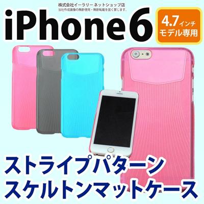 iPhone6s/6 ケーススケルトンマット素材 iPhone6ケース です。耐久性に優れ、衝撃に強いポリカーボネート素材でiPhone6をしっかりと保護します。 IP61P-026 [ゆうメール配送][送料無料]の画像