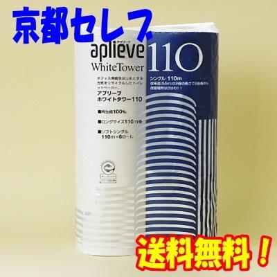 ●代引き不可送料無料泉製紙アプリーブ110 シングル6ロール8袋入り1袋あたり475円(税抜)の画像