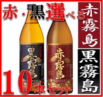 ★クーポン使えます!霧島酒造 赤・黒 選べる   赤霧島は、原材料のムラサキマサリ由来の香りやあまみが深いのが特徴。そのままの香り・味わいをお楽しみいただけるロック、ストレートがおすすめ