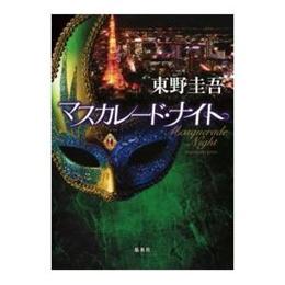 マスカレード・ナイト|東野圭吾|集英社|送料無料