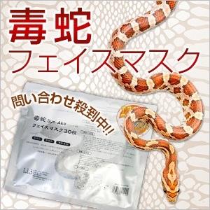 【メール便送料無料】毒蛇フェイスマスク シートマスク 日本製 毒蛇 シートパック 毒蛇 フェイスマスク 毒蛇 毒ヘビ シートマスク パック 【S】の画像