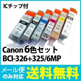 SHINPIN-INK-PACK-BCI-326+325/6MP キャノン プリンタインク IC チップ付 ブラック×2 グレー シアン マゼンタ イエロー BCI-326+325/6MP 純正互換汎用インク Canon [ゆうメール配送][送料無料]