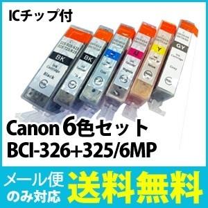 SHINPIN-INK-PACK-BCI-326+325/6MP キャノン プリンタインク IC チップ付 ブラック×2 グレー シアン マゼンタ イエロー BCI-326+325/6MP 純正互換汎用インク Canon [ゆうメール配送][送料無料]の画像