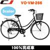 完成品 自転車 26インチ シティサイクル おしゃれ ママチャリ シマノ6段変速 voldy.collection VO-VM-266