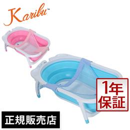 カリブ バスネット  折り畳み式 赤ちゃん ベビー 収納 PM3311 Karibu Baby Bath Net