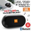JBL TRIP Bluetooth 高音質 ワイヤレス ポータブルスピーカー 車でも自宅でも楽しめる!! Siri、Google Nowに対応 車載 iPhone5 iPhpne5c iPhone5s iPhone6 iPhone6s iPhone6plus iphone6splus アイフォン アイホン android アンドロイド