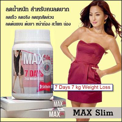 Pelangsing MAX SLIM 7 DAYS 7 KG WEIGHT LOSS ORIGINAL THAILAND
