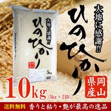 【送料無料】【有名ブランド米】27年産岡山県産ひのひかり10kg【5kg×2袋】(白米)岡山県産ひのひかり1等米を原料玄米として使用しています。【等級検査済】粘りとコシが特徴です。コシヒカリを父に黄金晴を母に持つサラブレッド!!得に香りが良く、香ばしく艶が最高の逸品です!!農家直接買い付けだから、安心・安全です!!【北海道・沖縄・離島の配送は別料金になります。】