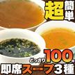約11円!スープ100袋★毎食使っても約1ヶ月分★即席スープ5種中華・オニオン・わかめ(お湯を注ぐだけ簡