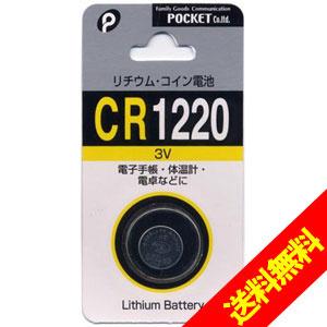 【送料無料】売れてます!リチウムボタン電池CR1220の画像