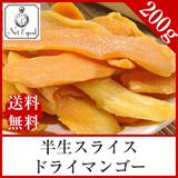 【送料無料】一度食べたら止まらない!半生ドライマンゴー200g