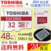【保管・管理に便利なケース&アダプター付き】microSDカード マイクロSD 超高速UHS-I 48MB/S 東芝 Toshiba microSDHC 32GB + SD アダプター + 保管用クリアケース