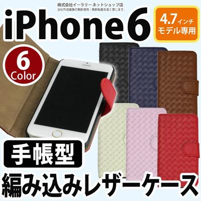 iPhone6s/6 ケースiPhone6 の 手帳型 編み込み レザーケース です。編みこみがスタイリッシュ カードポケット付きでとっても便利。 スマホスタンドとしても使用でき、動画鑑賞にも最適! IP61L-009 [ゆうメール配送][送料無料]の画像
