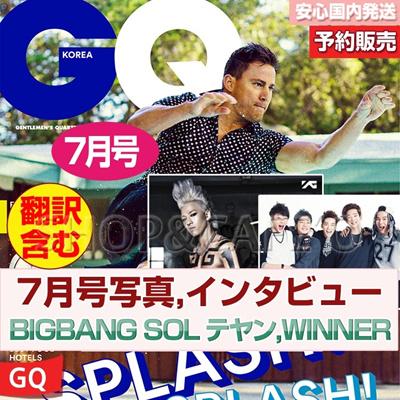 【1次予約/送料無料】GQ 2014.7月号 写真インタビュー: BIGBANG SOL テヤンWINNERの画像