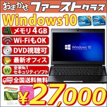 春の大感謝スペシャル!マウス無料!! + 国産 Windows10 搭載 《ファーストクラス》 ( Core i3 以上 / 4 GB / 160 GB / 無線LAN wifi / DVD視聴可