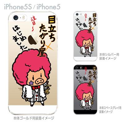 【SWEET ROCK TOWN】【iPhone5S】【iPhone5】【iPhone5sケース】【iPhone5ケース】【カバー】【スマホケース】【クリアケース】【アート】 46-ip5s-sh2031の画像