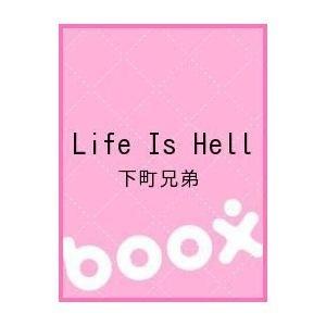 【クリックでお店のこの商品のページへ】Life Is Hell|下町兄弟|インディペンデントレーベル|送料無料