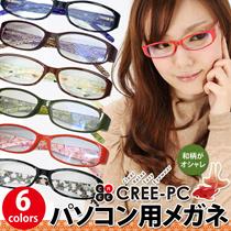 ブルーライトをカットして瞳にやさしい『CREE-PC』 和柄がオシャレなパソコン用メガネ■バネ蝶番付きモデルUVカット 紫外線カット■パソコンメガネ 専用ケース付き GET 眼鏡 めがね 伊達メガネより機能的なPCメガネ♪ 【RCP】 10P05Dec15