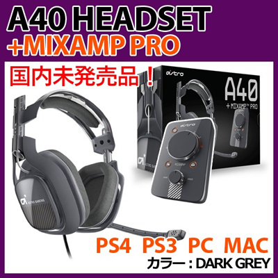 ASTRO A40 HEADSET +MIXAMP PRO PS4 PS3 PC MAC 国内在庫有りだから安心!国内未発売 レア物 ASTRO A40 HEADSET +MIXAMP PROアストロ ヘッドセット ダークグレイ PS4 PS3 PC MAC 【DARK GRAY】の画像
