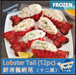 [BEST Seller]FROZEN PREMIUM GRADE LOBSTER TAIL / 12 Pieces / rich in Omega-3 fatty acids