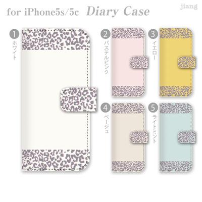 【ジアン/jiang】【ダイアリーケース】【全機種対応】iPhone5S iPhone5c ipgone 5s 5c AQUOS Xperia ARROWS GALAXY ケース カバー スマホケース 手帳型 かわいい おしゃれ きれい ヒョウ柄 21-ip5-ds1050-zen2 10P06May15の画像
