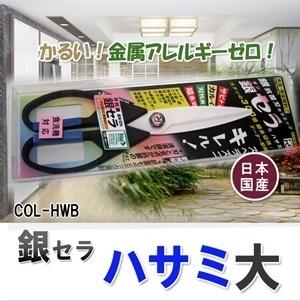 COL-HWB/日本国産フォーエバー銀セラミックハサミ大の画像