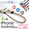 【theleader】GZ260 スマホ充電ケーブル 充電用 充電ケーブル iphone/ Android スピードアップ40% 25cm/1m/2m
