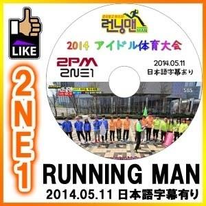 2NE1 2PM RUNNING MAN ランニングマン [2014.05.11] 日本語字幕付き / 2NE1 2PM ミンジ ボム ダラ CL Jun. K ニックン テギョン ウヨン ジュノ チャンソン◆K-POP DVD◆の画像