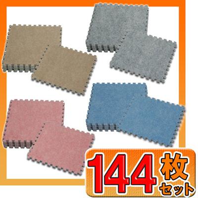 【送料無料】ジョイントマット カーペットタイプ【16組セット144枚入:約8畳分】 JTM-32グレー・ピンク・ブルー・ブラウンの画像
