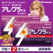 カートクーポンご利用できます!![花粉症に]アレグラFX 28錠×2個セット【第2類医薬品】【久光製薬】