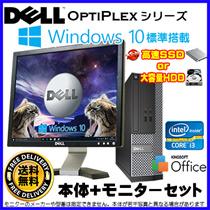 【中古、状態良好品】 《クーポン使えます!!》中古パソコン パソコン デスクトップパソコン 液晶セットデスクトップ DELL 中古パソコン 高速CPU Corei3~ SSD120GB  Windows10HomePremiumMAR 64bit  Optiplex メモリ4GB KingosftOffice付