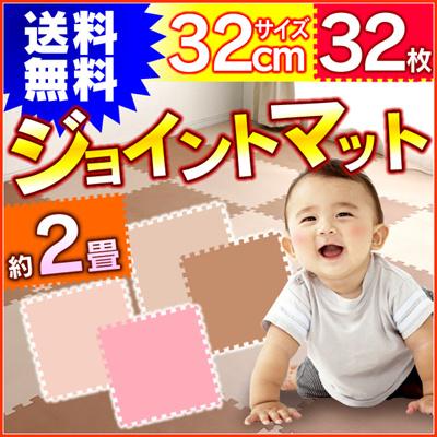 【送料無料】ジョイントマット カーペット【32枚セット:約2畳分】カラージョイントマット JTM-32 CLR ピンク ベージュ・モカ クリームの画像