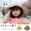 キッズハット 可愛いハット UVカット帽子 ストロー素材 ビーチ 海遊び 女の子
