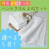 △ハンドタオル同色4枚セット△バングラディシュ産(ゆうパケット)ガムシャタオル ★送料無料★