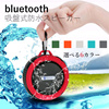 自転車に乗る時にもO.K ! お風呂でも使用可能!吸盤式のスピーカー!bluetooth 吸盤式防水スピーカー/吸盤式Bluetooth2.1