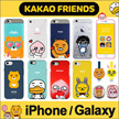 ★ KAKAO Friends ★カカオふれんず スマホ ケース カバー/シリコン/バンパー/手帳/フィルム★iPhone8/iPhone7/iPhone6★Galaxy Note8/S8 Plus★