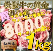 ★Qoo10day2000円クーポン使えます!★松阪牛うすぎり1kg 松阪肉は、霜降りがきめ細かく、綺麗に入っていることはもちろん、肉質が柔らかく、霜降りの脂肪分に甘みのある風味が特徴で、長期飼育の中で厳選された飼料による行き届いた管理があってこそ生まれる肉の芸術品です。200g×5pc計1kg
