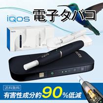 ★カートクーポン使用可能★iQOS アイコス 本体キット ネイビー ホワイト 新品/正規品 電子タバコ 話題の臭くない煙が出ないタバコ