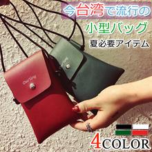 ❤今台湾で流行の携帯入れバッグ❤/財布/小型が便利な女性向けバッグ/ウォレット/小銭入れ/斜め掛けバッグ/ショルダーバッグ/ 4 colors