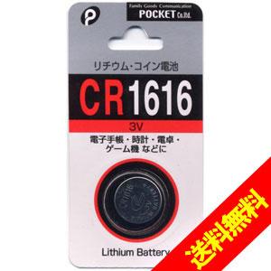 【送料無料】売れてます!リチウムボタン電池CR1616の画像