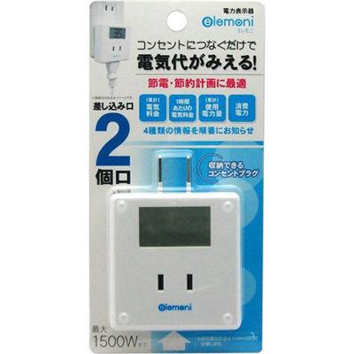 【クリックでお店のこの商品のページへ】TOPLAND 電力表示器 エレモニ M075