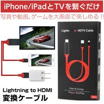 iPhone画面をTVで♪Lightning to HDMI 変換 ケーブル  プラグアンドプレイ 8pin HD1080P 高解像度 iPhone iPad ipod 対応 【即日発送可能】
