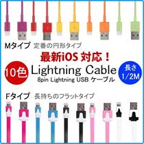 【国内配送】iPhone3/3GS/4/4S/5/5S/6/6 plus iPhone5 iPhone6 iPad air 1/2 mini1/2/3 Galaxy S6 Xperia Z4 8pin Lightning USB 30pin Micro USB フラット タイプ ケーブル ライトニングケーブル 充電器 1M/2M 携帯ケーブル