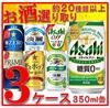★お酒 選り取り3ケース! 350ml×72本 淡麗 麦とホップ グリーンラベル 金麦など豊富な種類を選べます!!