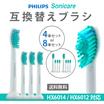【送料無料】フィリップス ソニッケアー【互換替えブラシ】スタンダードタイプ【4本セット・8本セット】HX6014 HX6012 対応 Philips sonicare