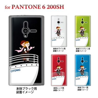 【PANTONE6 ケース】【200SH】【Soft Bank】【カバー】【スマホケース】【クリアケース】【ユニーク】【MOVIE PARODY】【タイニイク】 10-200sh-ca0031の画像