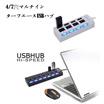 海外でも使用可能!PSE適合証明 USB-AC アダプター4/7ポート