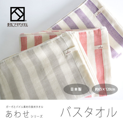 日本製 泉州タオル あわせ バスタオル 約65×120cm 表/ガーゼ 裏/パイル SA-1802の画像